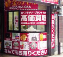 ゴールドパートナー吉祥寺店