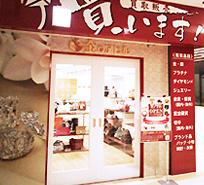 ゴールドパートナー西台店