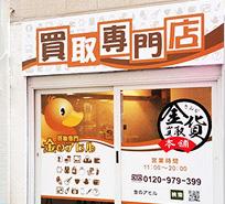 ゴールドパートナー渋谷店