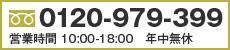 ゴールドパートナーフリーダイヤル:0800-805-3512